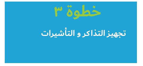 وصف الخطوة 3 : استشر أدلة هلسا لإصدار التأشيرات والتذاكر. التأشيرة وتذاكر الطيران إلى إيران ، بما في ذلك: قم بإيداع رسوم التذكرة والتأشيرة في الحساب الدولي لشركة هلسا لإعداد التأشيرات والتذاكر عن طریق هلسا <br> الحصول على تأشيرة دخول من القنصلية الإيرانية إصدار التأشيرات في مطارات إيران الدولية شراء التذاكر من مواقع بيع التذاكر أو مكاتب خدمات السفر الجوي (وكالة سفر)